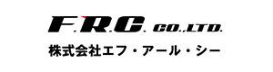 株式会社エフ・アール・シー|FRC